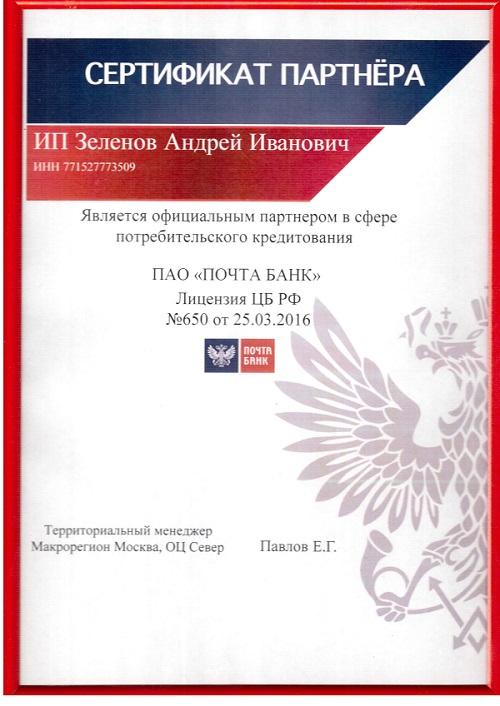 Кредит Европа Банк (Россия), АО зарегистрирована по адресу 129090, г.Москва, Олимпийский пр-кт, д.14, 129090.